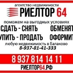 Риэлтор64 агентство недвижимости город Балаково