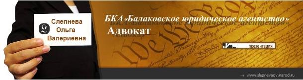 Адвокаты в Балаково